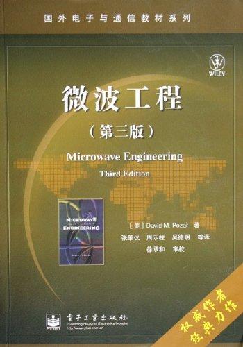 微波工程(第3版)