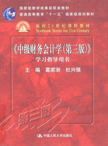 中級财務會計學學習指導用書(第3版)