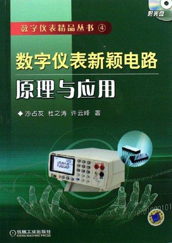 数字仪表新颖电路原理与应用(附光盘)/数字仪表精品丛书