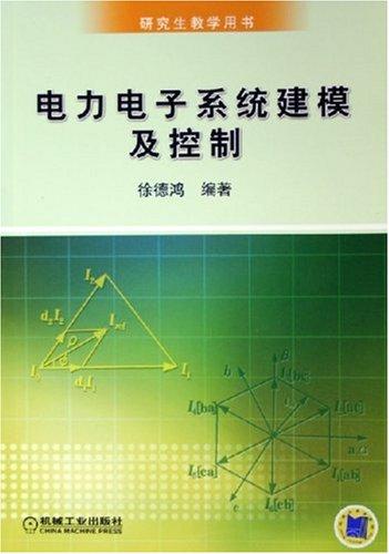电力电子系统建模及控制(研究生教学用书)