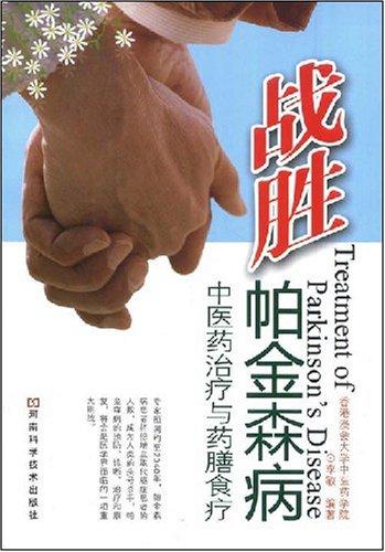 战胜帕金森病:中医药治疗与药膳食疗