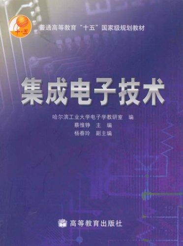 集成电子技术/普通高等教育十五国家级规划教材