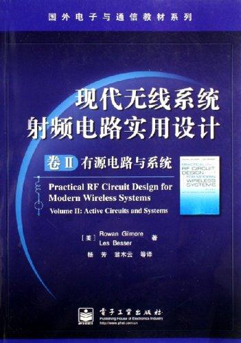 现代无线系统射频电路实用设计:有源电路与系统(卷2)