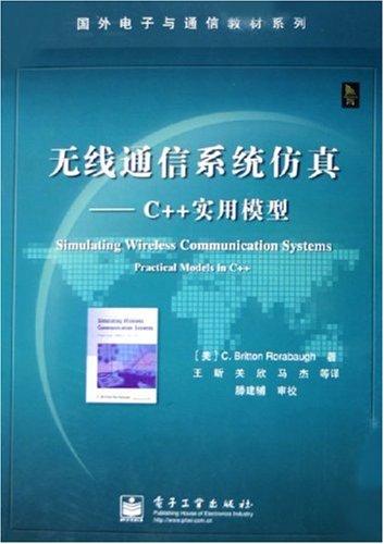 无线通信系统仿真:C++实用模型