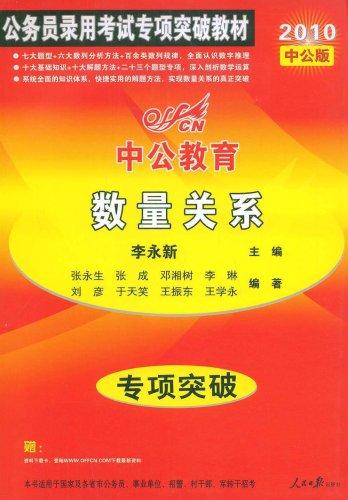 中公教育·國家版·2010專項突破教材·數量關系