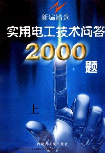 新编精选实用电工技术问答2000题(上下)