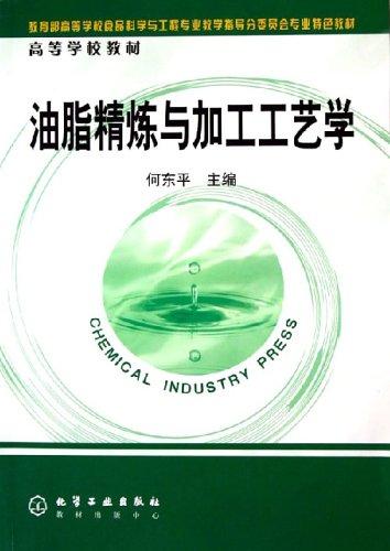 油脂精炼与加工工艺学