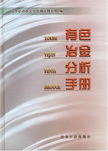 有色冶金分析手册(精装)