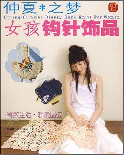 仲夏之夢 女孩鈎針飾品:細節決定品位·時尚改變生活