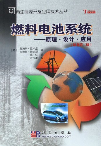 燃料电池系统:原理设计应用(原书第2版)