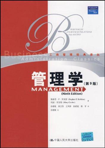 管理學(第9版)