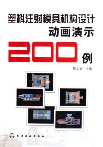 塑料注射模具机构设计动画演示200例(附光盘)