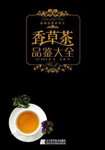 香草茶品鉴大全(附赠世界名牌GUCCI1本)