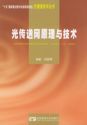 光传送网原理与技术/光通信技术丛书