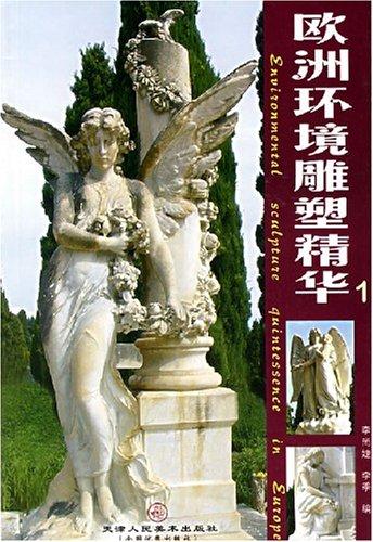 欧洲环境雕塑精华(1) 封面图片