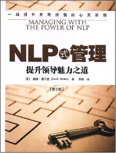 NLP式管理:提升領導魅力之道(第2版)