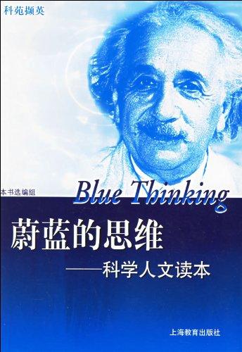 蔚蓝的思维:科学人文读本