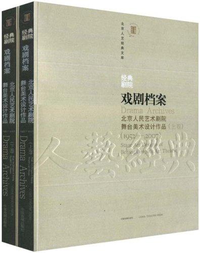 戏剧档案:北京人民艺术剧院舞台美术设计作品(1952-)