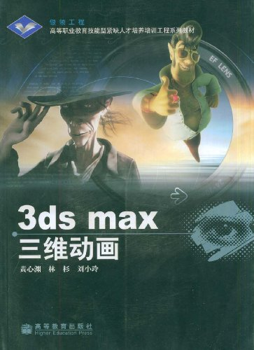 3ds max三维动画(附光盘1片)