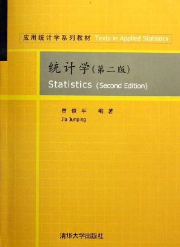 统计学(附光盘)