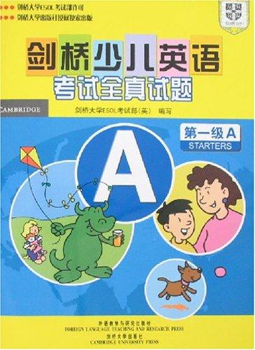 劍橋少兒英語考試全真試題:第1級A(附磁帶1盒)