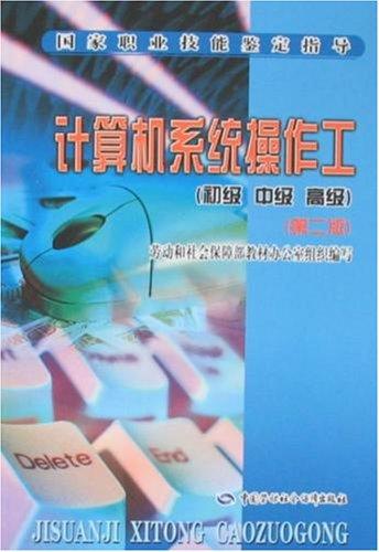 計算機系統操作工(初級 中級 高級)(第2版)