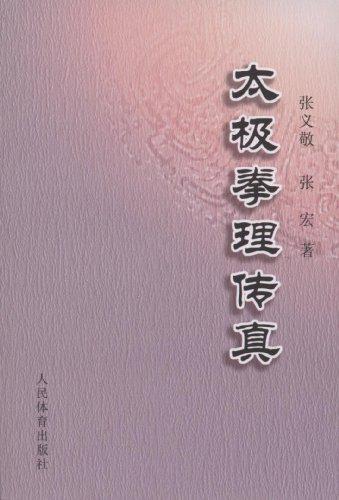 太極拳理傳真(張義敬)封面圖片