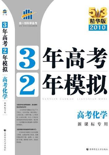 曲一线科学备考·3年高考2年模拟:高考化学(新课标专用)(2010精华版)