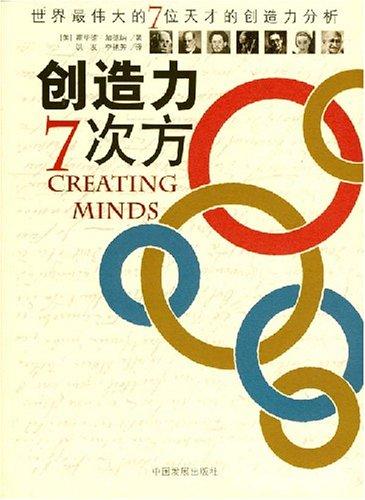 创造力7次方:世界最伟大的7位天才的创造力分析