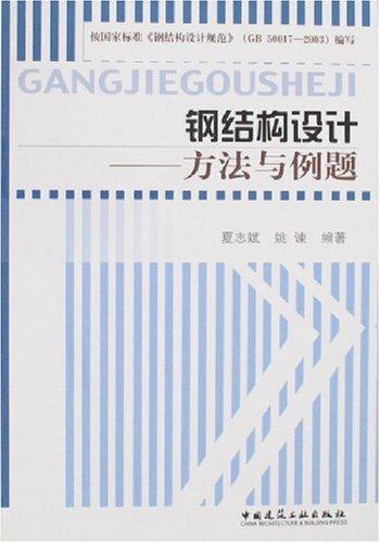钢结构设计:方法与例题(夏志斌)