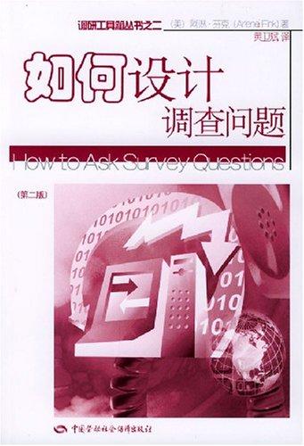 如何設計調查問題(第2版)/調研工具箱叢書