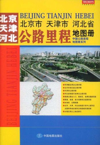北京市·天津市·河北省公路里程地图册