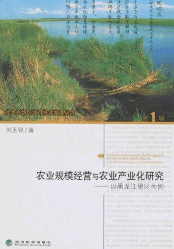 農業規模經營與農業産業化研究-以黑龍江墾區為例