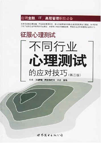 征服心理測試(不同行業心理測試的應對技巧第2版)