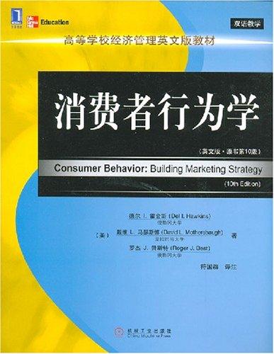 消費者行為學(英文版·原書第10版)