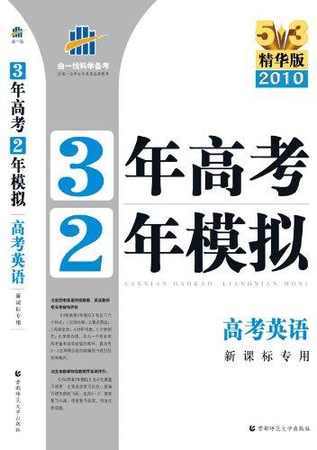 曲一线科学备考·3年高考2年模拟:高考英语(新课标专用)(2010精华版)(附赠答案全解全析1本)