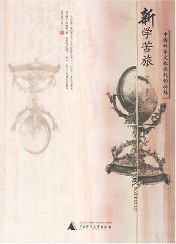 新学苦旅(中国科学文化兴起的历程)