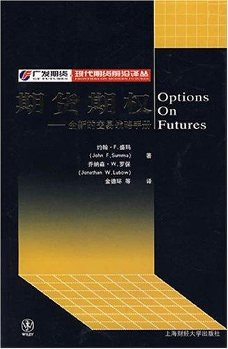 期貨期權:全新的交易戰略的手冊