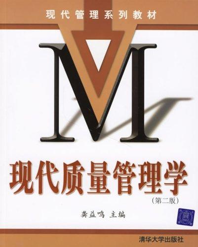 現代質量管理學(第2版)