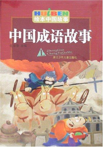中國成語故事(上)