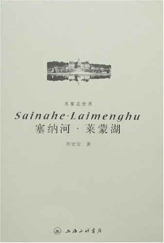 名家走世界-塞纳河·莱蒙湖(彩色版)