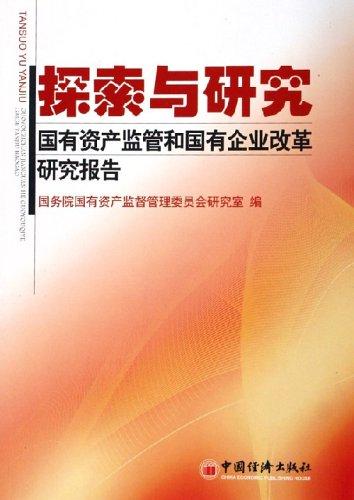 探索与研究(国有资产监管和国有企业改革研究报告)