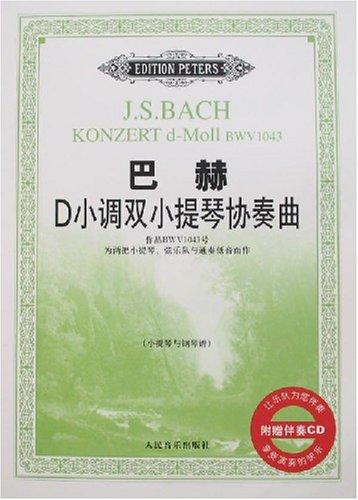 巴赫D小调双小提琴协奏曲 作品BWV1043号 小提琴与钢琴谱 附盘