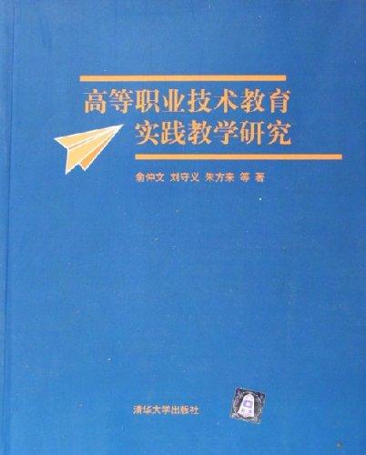 高等职业技术教育实践教学研究