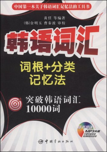 韩语词汇词根+分类记忆法:突破韩语词汇10000词(附MP3光盘1张)