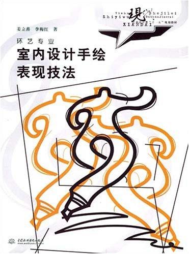 室内设计手绘表现技法_姜立善_txt电子书下载_一博书库