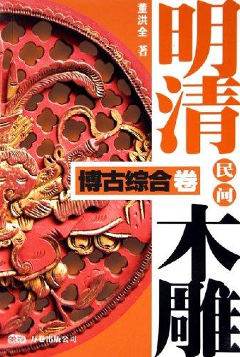 明清民間木雕:博古綜合卷