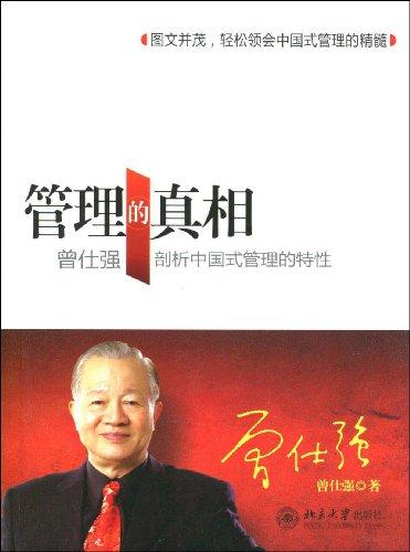 管理的真相:曾仕强剖析中国式管理的特性