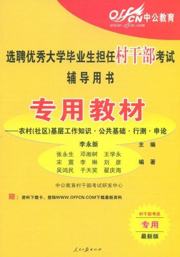 中公教育·國家版·專用教材:農村(社區)基層工作知識公共基礎行測申論