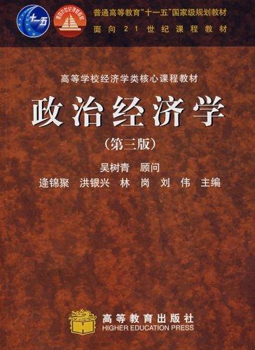 政治經濟學(高等學校經濟學類核心課程教材)
